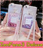 【萌萌噠】ASUS ZenFone3 Deluxe(5.7吋) ZS570KL創意流沙香水瓶保護殼 水鑽閃粉亮片 手機殼 附掛繩