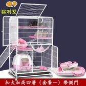 貓籠子加大加高家用室內超大自由空間貓籠別墅三層貓舍貓窩雙層小型貓咪籠YJT