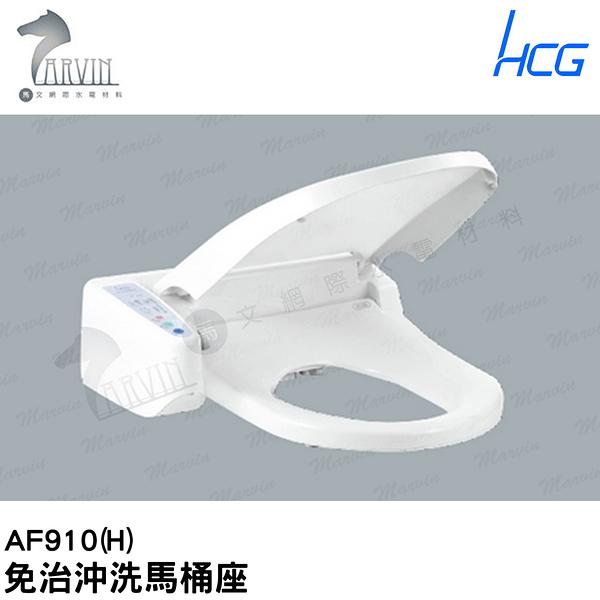 《和成HCG 》免治沖洗馬桶座 AF910 標準型