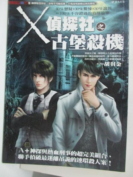 【書寶二手書T4/一般小說_BUG】X偵探社之古堡殺機_胡羽金