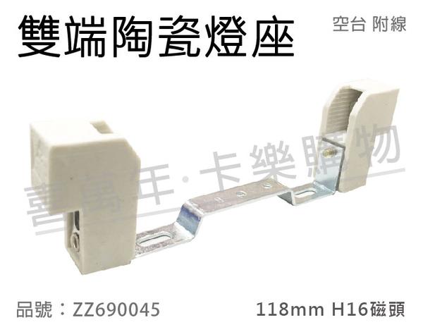 雙端陶瓷燈座 118mm H16磁頭 空台 附線 (鹵素燈管專用)_ZZ690045