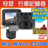 Mio C550+A30=C550D【送64G記憶卡+C10後支+拍拍燈】前後雙鏡 行車紀錄器 行車記錄器