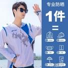 釣魚服防曬服冰絲男防水防曬釣魚服套裝夏季垂釣服防蚊外套 一米陽光
