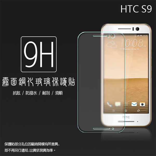 ▼霧面鋼化玻璃保護貼 HTC One S9 抗眩護眼/凝水疏油/防指紋/強化保護貼/9H硬度/耐磨/耐刮