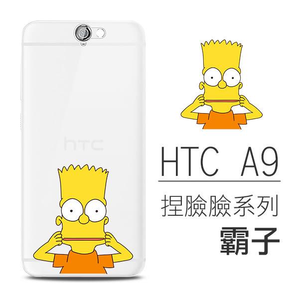 [HTC A9] 捏臉臉系列 超薄TPU 客製化手機殼 海綿寶寶 麥噹噹 霸子