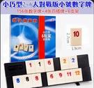 拉密 全系列 拉密數字牌 以色列桌遊 拉密大字 拉密旅行版 六人小巧型對戰版2-6人(160張小牌)
