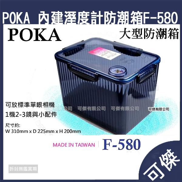 POKA 防潮箱 F-580 藍色 內建溼度計 免插電.口罩 相機.公司貨 台灣製 超取限(全家)一組.宅配不限