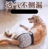 狗狗生理褲大型犬寵物防交配衛生褲母狗姨媽巾【時尚大衣櫥】
