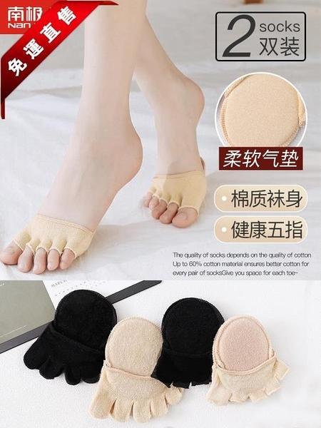 五指襪子女夏季高跟鞋前掌腳趾隱形船襪半截淺口半掌防磨腳 芊惠衣屋