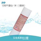 10英吋PP濾心-1M (1微米)