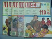 【書寶二手書T3/少年童書_RHF】小牛頓_106~110期間_共5本合售_無所不在的空氣等