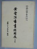 【書寶二手書T1/藝術_QBK】黃雲溪書畫捐贈展專輯_民96