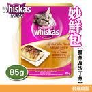 偉嘉 貓咪妙鮮包鯖魚及沙丁魚85g【寶羅寵品】