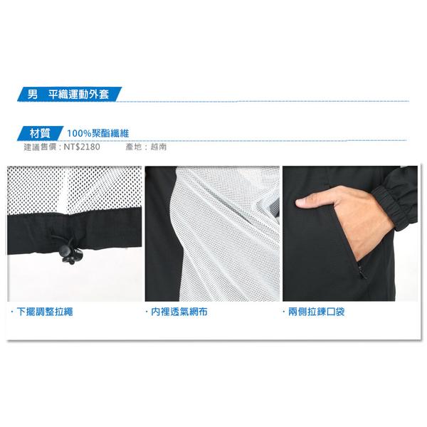 MIZUNO 男平織運動外套(免運 防潑水 美津濃 立領外套 慢跑≡排汗專家≡