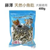 *WANG*日本零食《藤澤-天然小魚乾》218038 犬貓零食400g