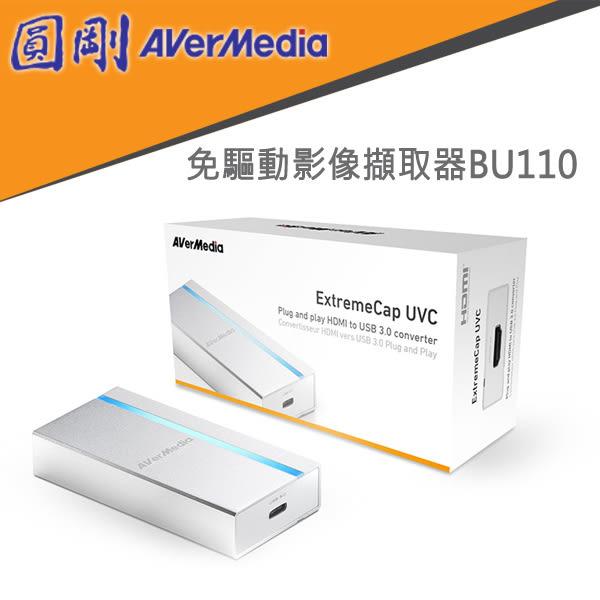 【免運費】AVerMedia 圓剛 BU110 免驅動攝影專用直播擷取器
