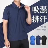 HODARLA 男星魁剪接短袖POLO衫(台灣製 高爾夫 上衣 慢跑 休閒 網球  ≡排汗專家≡