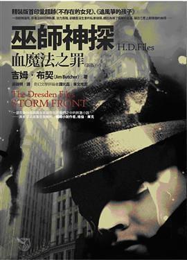 (二手書)巫師神探H.D.FILES:血魔法之罪(新版)