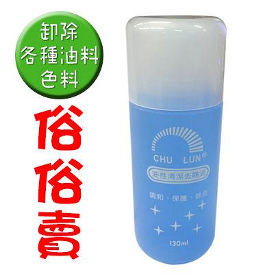 巨倫 H-1150 油性清潔去除液 130ml / 瓶