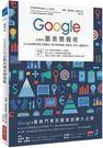Google必修的圖表簡報術:Google總監首度公開絕活,教你做對圖表、說對話,所有人...