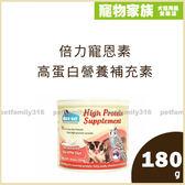 寵物家族-倍力寵恩素(180g/罐)高蛋白營養補充素BL032