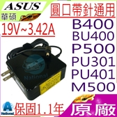 ASUS 充電器(原廠)-華碩 19V,3.42A,65W,B400,P500,PU401,UX51VZ,M500,,B8230UA,PA-1650-78,EXA1203YH