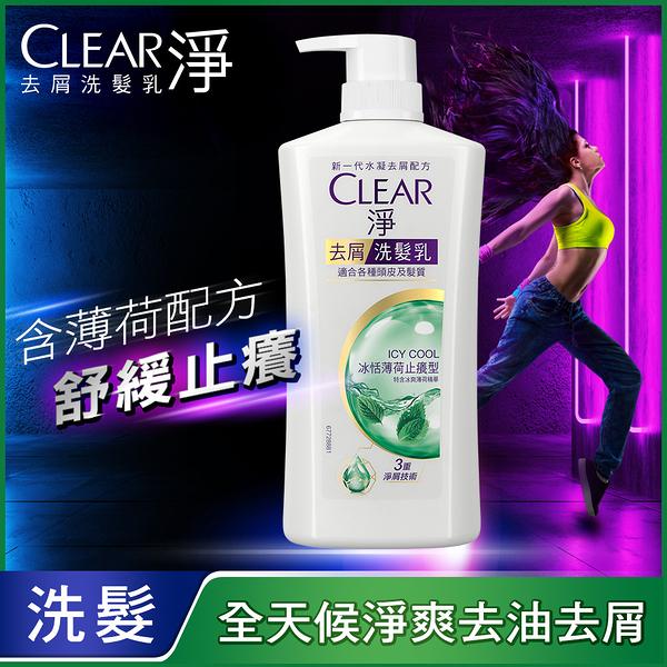 【CLEAR 淨】女士去屑洗髮乳 冰恬薄荷止癢型 750G