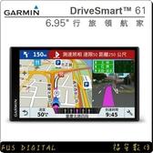 【福笙】Garmin DriveSmart 61  6.95吋 行旅領航家 聲控 衛星導航 WI-FI圖資更新