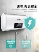 電熱水器 家用40L50L60升80升100L儲水式衛生間洗澡 【免運快出】