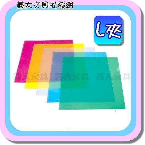 義大文具批發網~L型文件夾 E310(12個/包)/L夾/L型文件套!