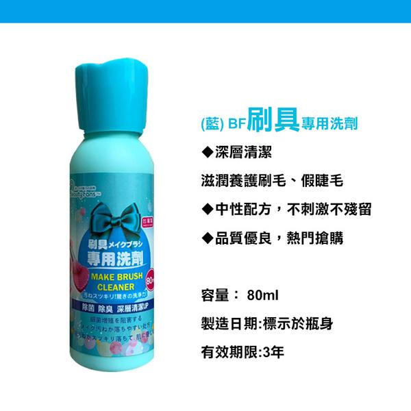 BF專用洗劑 80ml 粉撲專用/刷具專用/經期衣物專用 3款可選