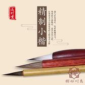 抄經筆軟筆秀麗筆紫毫小楷毛筆【櫻田川島】