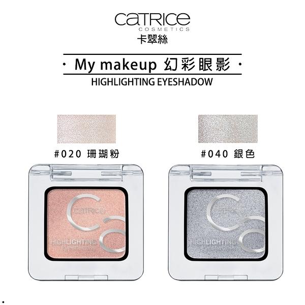 德國 CATRICE卡翠絲 My makeup 幻彩眼影 040【32684】