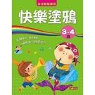 幼兒動腦練習(快樂塗鴉3~4歲)