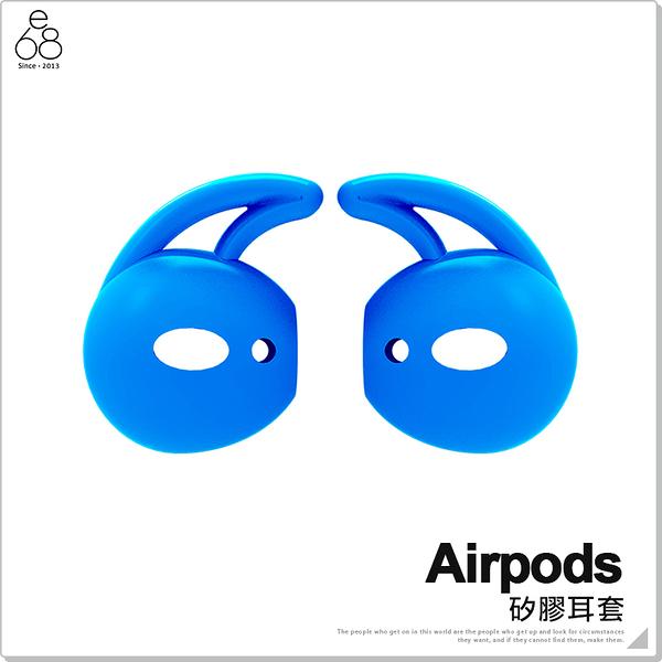 Airpods 耳機矽膠套 耳套 耳塞 蘋果藍牙耳機保護套 鯊魚鰭 防丟防滑 運動耳機套 Apple耳機耳帽