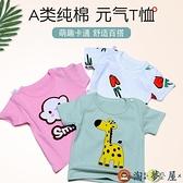寶寶短袖女童夏裝短袖純棉t恤男童嬰兒童裝上衣小兒童打底衫【淘夢屋】