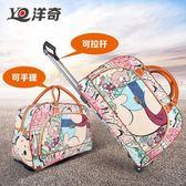 短途大容量拉桿包手提旅行包女學生行李袋PU正韓出差箱包休閒 XW 雙12購物節