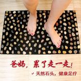 雨花石鵝卵石足底按摩墊家用足療走毯石子路指壓板按摩器男女【免運+滿千折百】