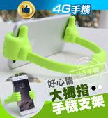 大拇指手機支架.ok大手指懶人架. iPhone6手機平板支架 抱抱支架.手機架.手機平板適用【4G手機】