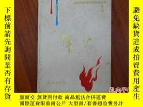 二手書博民逛書店《烽火》1992年6月罕見硬精裝 僅印1000冊Y135958
