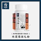 採草獸寵物漢方保健品[肉蓯蓉溶毛粉,60g]