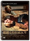 【停看聽音響唱片】【DVD】超越史特拉底瓦里