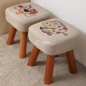 兒童椅子 兒童小凳子家用矮凳實木換鞋凳時尚創意成人板凳沙發凳木凳小椅子 伊芙莎YYS