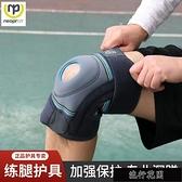 快速出貨 運動護膝男籃球跑步登山健身半月板損傷膝蓋關節男女保暖護具 【新年快樂】