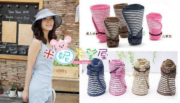 韓版親子款可卷可折疊遮陽帽/條紋大沿空頂帽 草帽