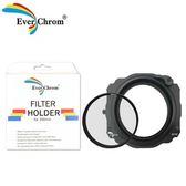 EverChrom Filter Holder kit方形濾鏡支架EC100 套組 方形濾鏡支架 EC100