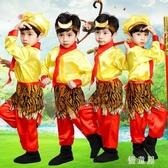 兒童表演服 衣服齊天大圣套裝美猴王衣服西游記幼兒孫大圣 BT12239『優童屋』