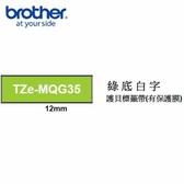 Brother TZe-MQG35  綠底白字 12mm 護貝標籤帶