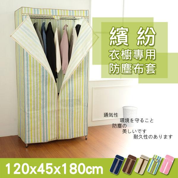 【dayneeds】【配件類】120x45x180公分 衣櫥專用防塵布套(五色可選)