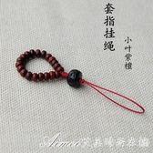 手機掛繩子短款手機帶環指繩手機吊飾品掛件吊繩掛環戒指掛繩手指艾美時尚衣櫥